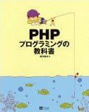 PHPプログラミングの教科書