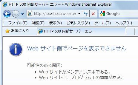 HTTP 500 内部サーバー エラー
