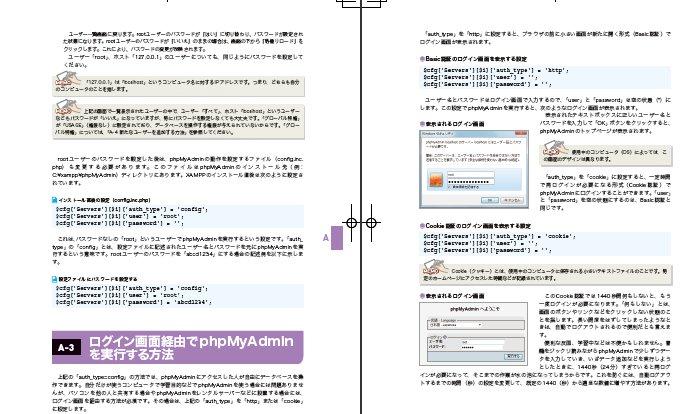 ログイン画面経由でphpMyAdmin を実行する方法