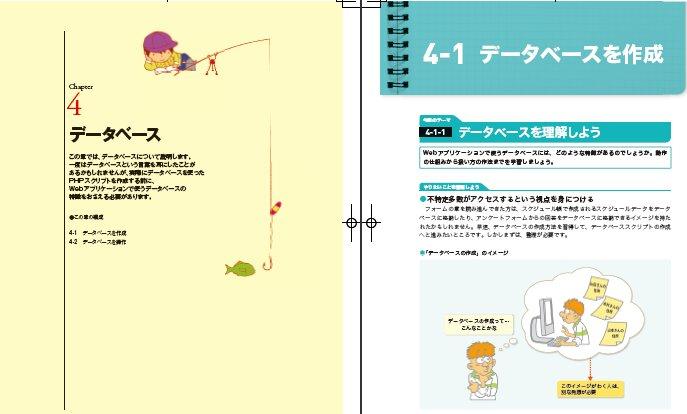 Chapter4 データベース