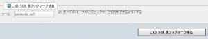phpMyAdminの「このSQLをブックマークする」メニュー