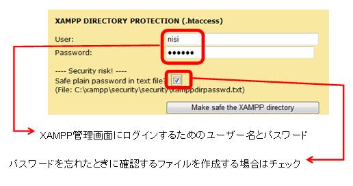 XAMPP管理画面へのアクセス制限を設定する