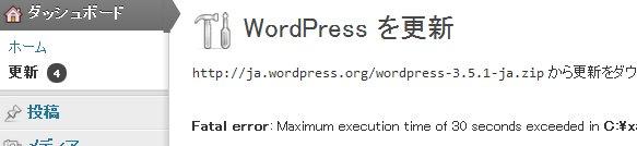 WordPressの更新に失敗する