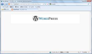 WordPressインストールの失敗