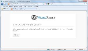 WordPressインストール済みエラー