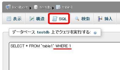 「WHERE 1」の付いたSELECT文