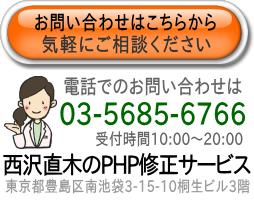 西沢直木のPHP修正サービス