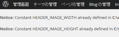 「Notice: Constant HEADER_IMAGE_WIDTH already defined 」が表示される
