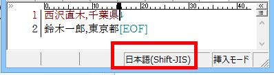 CSVの文字コードはShift-JIS