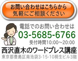 西沢直木のワードプレス講座