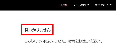 「Not Found」が日本語の「見つかりません」に翻訳される