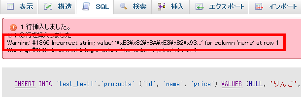 「Warning: #1366 Incorrect string value: 」が表示される
