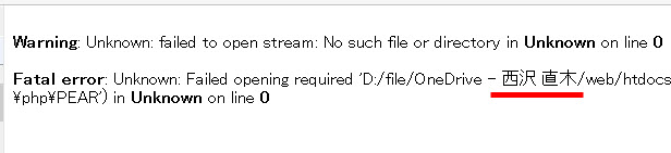 パスが日本語だと「 failed to open stream: No such file or directory」の原因に