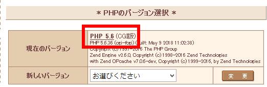 PHPのバージョン確認(さくらインターネット)