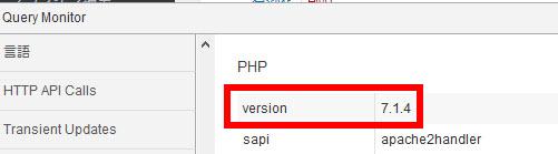 PHPのバージョン確認(Query Monitorプラグイン)