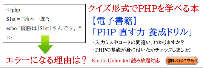 PHP直す力養成ドリル