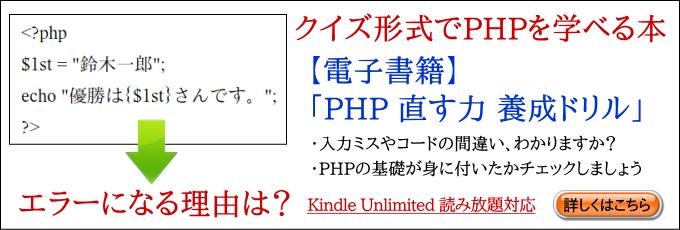 PHP直す力養成ドリル